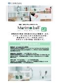 除菌消臭剤『マリモ・ボール』(業務用・家庭用) 表紙画像