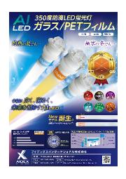 AI LEDシリーズ『350度 防滴LED蛍光灯』内照式看板用照明 (屋内外兼用)  表紙画像