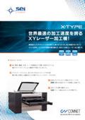 XYタイプで世界最速を誇るモンスターレーザー!レーザー加工機 SEIシリーズ『X-TYPE』 表紙画像