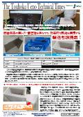 【輸送梱包・輸送包装】効率的な搬送を実現する輸送包装の提案