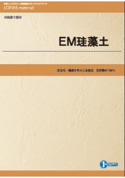 【無料サンプル進呈中!】内装塗り壁材 EM珪藻土 表紙画像