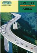 コンクリート型枠用透水性シート『エアレックス』 表紙画像