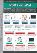 デジタルラボノート『R&D FormPat』