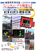 【レンタル開始!】建築限界測定器『LDM300A』