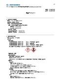 【安全データシート】オフ輪用ノンアルコール給湿液『アストロWEB9000』 表紙画像