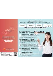 容器包装のBtoB販売サイト「つつむすび」 表紙画像
