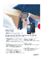 【デモ機無料貸出中】Android9.0搭載モバイルコンピュータ『PA760』カタログ 表紙画像