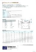 圧力脈動吸収装置『NBサイレンサーフレキ』