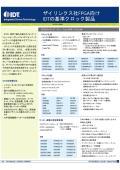 アルテラ社FPGA向けIDTの基準クロック 表紙画像