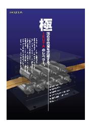 極限の平坦度を実現『高精度レベラー』※要望に合わせカスタマイズ 表紙画像