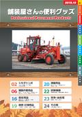 2019年版 総合カタログ『舗装屋さんの便利グッズ』