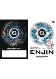【防犯カメラ】全方位カメラソリューション ENJIN(エンジン) 表紙画像