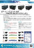 光ファイバーによる 『HDMI/DP/SDI/DVI MX用エクステンダーユニット』