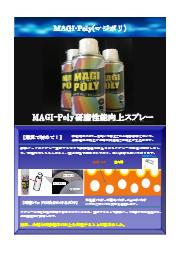 MAGI-Poly 研磨性能向上スプレー 表紙画像