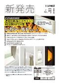 特定防火設備FIX窓『CXT-A』