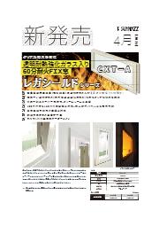 特定防火設備FIX窓『CXT-A』 表紙画像
