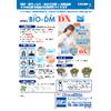 製品カタログ[BIO-DM?DX]20210628.jpg
