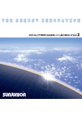 サンジュニア 事業用太陽光発電システム施工事例集 vol.2