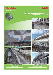 型枠 河川石積 簡易足場シリーズ 製品カタログ 表紙画像