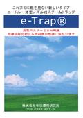 ニードル一体型ノズル式スチームトラップ【e-Trap(R)】