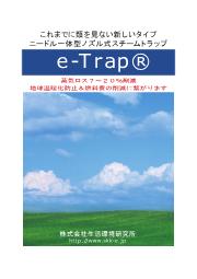 ニードル一体型ノズル式スチームトラップ【e-Trap(R)】 表紙画像