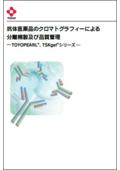『抗体医薬品のクロマトグラフィーによる分離精製及び品質管理』 表紙画像