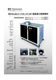 【MiniLab-CF/MF 小型超高温カーボン実験炉】Max2900℃ 表紙画像