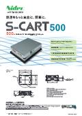 ガイドレス無人搬送台車(AGV)『S-CART 500』:日本電産シンポ 表紙画像