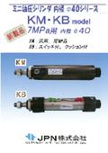 ミニ油圧シリンダ『φ40シリーズ』