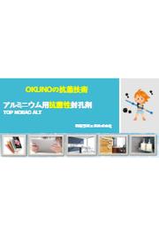アルミニウム用抗菌性封孔剤 TOP NOBAC ALT 表紙画像