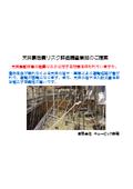 『天井裏地震リスク評価調査』の報告書サンプルを進呈中!