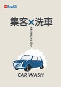 【集客×洗車カタログ】洗車で集客しませんか?