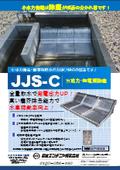 無動力・無電源除塵『JJS-C』