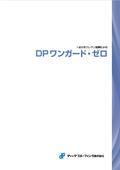 1液型ウレタン塗膜防水材『DPワンガード・ゼロシリーズ』カタログ