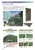 登ハンマット一体型壁面緑化パネル『ツルパワーパネル』