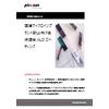 Microimplant encapsulation - 11032020 final‗jp.jpg