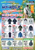 【農業向け】空調服『Nクールウェア』