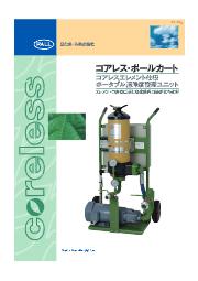 ポータブル洗浄度管理ユニット『コアレス・ポールカート』 表紙画像