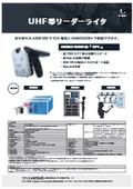 UHF帯リーダーライタ『SP1-QUBi』