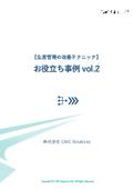 【生産管理の改善テクニック】お役立ち事例 vol.2