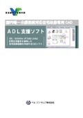 ADL支援ソフトシリーズV9/V6カタログ