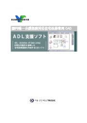 ADL支援ソフトシリーズV9/V6カタログ 表紙画像
