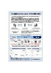 デジタル工場診断のご提案 表紙画像