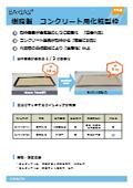 軽量と離型性に優れる樹脂製コンクリート用化粧型枠!金属製の重量の三分の一【BARIAS】V