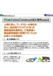 建設業様向け工事原価管理システム「Webアクティブコンストラクト」導入事例 -Case2- 表紙画像