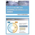 防水層再生工法「ナルライト注入工法」 技術資料ダイジェスト版 表紙画像