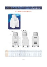 エアー駆動式ダイアフラムポンプ用プラスチック製ダンパー 表紙画像