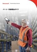 Honeywell Productivity Products「バーコード関連製品ガイド」 表紙画像