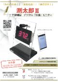 非接触型デジタル検温モニター『測太郎II』