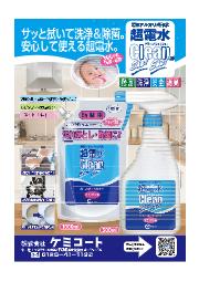 電解アルカリ除菌洗浄剤『クリーンシュ!シュ!(R)』のカタログ資料 表紙画像